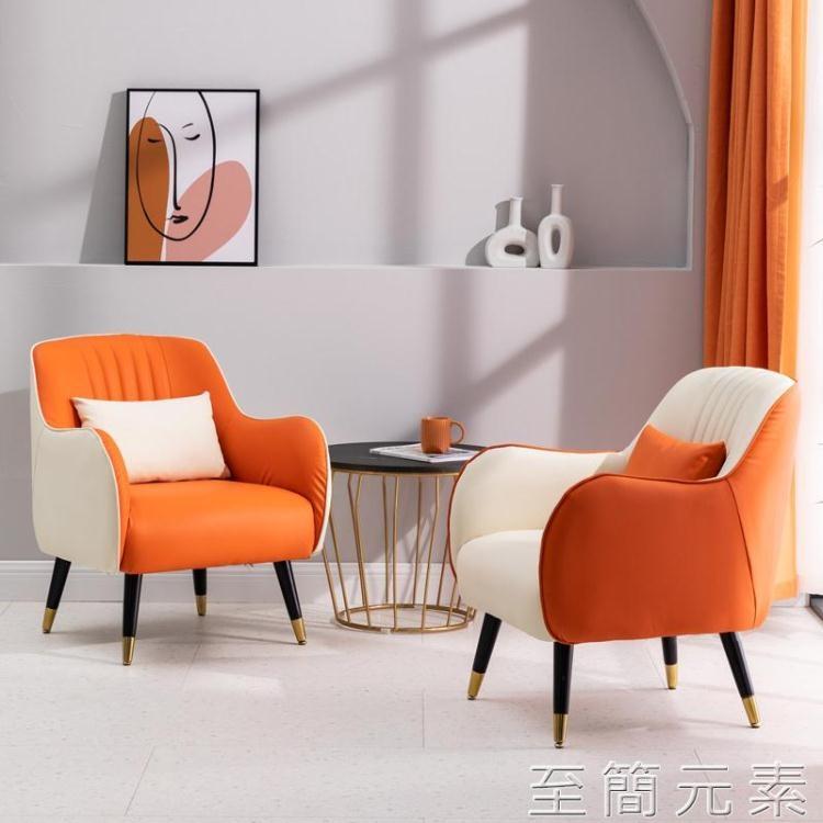 皮藝單人沙發椅北歐現代簡約輕奢小戶型客廳臥室懶人休閒老虎椅子 摩登生活