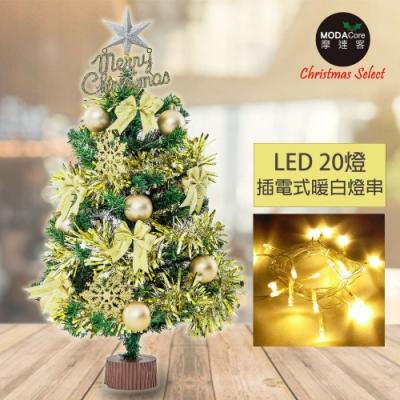 摩達客耶誕-2尺/2呎(60cm)特仕幸福型裝飾綠色聖誕樹+金色年華系配件+20燈LED燈插電式暖白光*1(附控制器)本島免運費