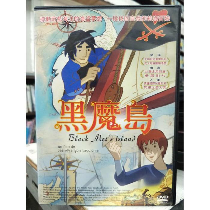 挖寶二手片-B05-030-正版DVD-動畫【黑魔島】-國法語發音(直購價)