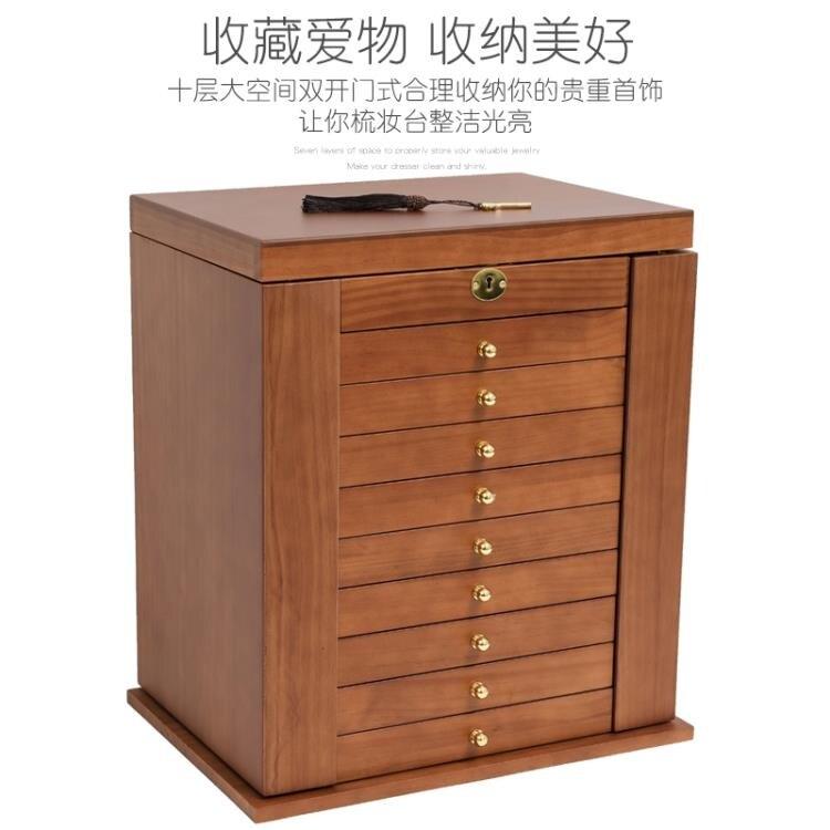 首飾收納盒 實木首飾盒帶鎖木質復古公主歐式韓國首飾收納盒飾品盒大容量超大 玩物志