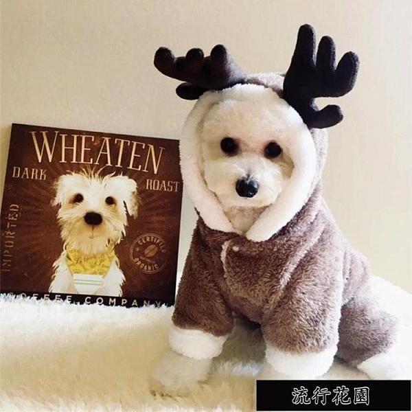快速出貨 現貨狗狗衣服秋冬裝加厚唐裝泰迪四腳衣變身裝幼犬小型犬寵物衣服
