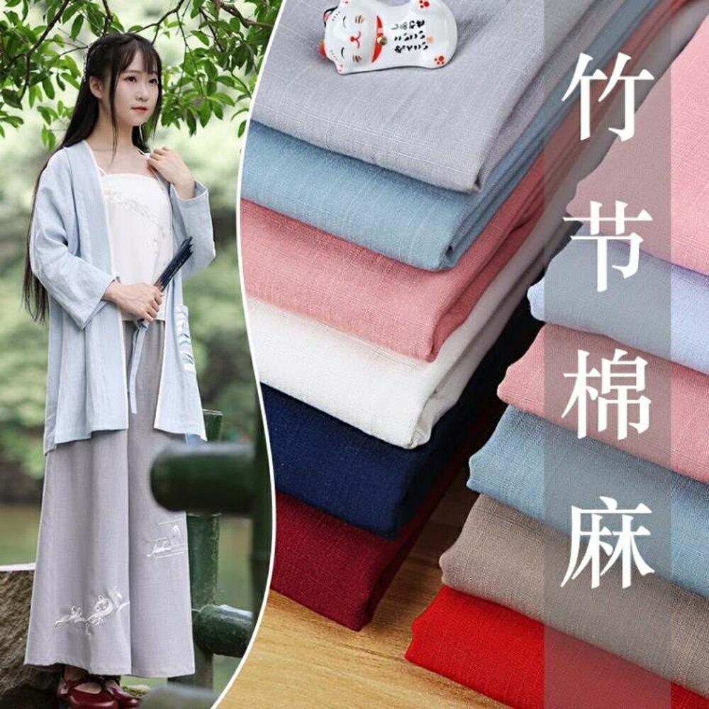 布料棉麻布料服裝面料 亞麻薄款純色夏季褲子苧麻 竹節棉布料清倉處理