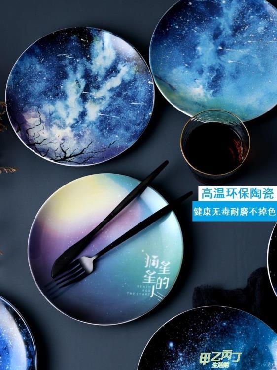 餐盤 星空盤子創意高級感牛排餐盤網紅ins 風北歐陶瓷菜盤家用特色餐具【快速出貨】