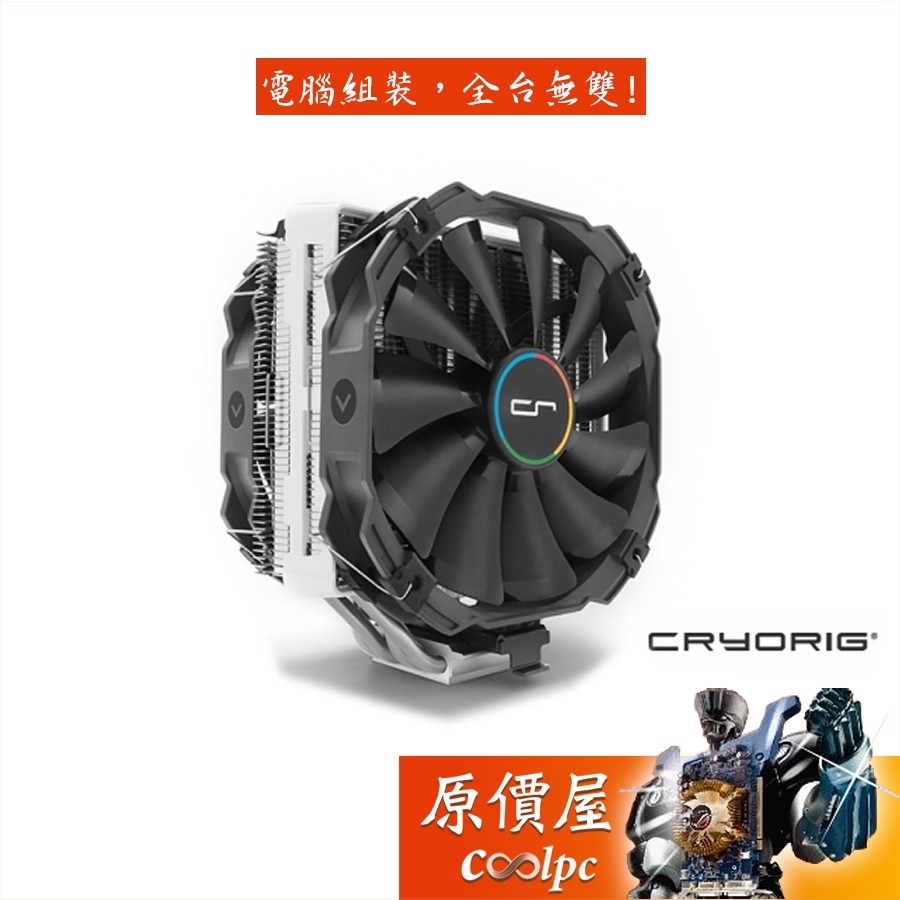 CRYORIG快睿 R5 6mm導管x6/XF140x2(厚扇)/高16.3/黑白可換外框/散熱器/原價屋