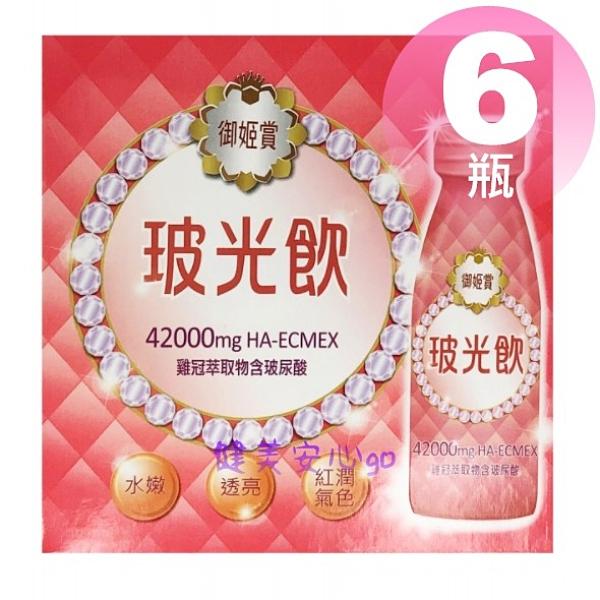 ◆6瓶組◆最新期限2022年◆【御姬賞 玻光飲 Q彈膠原飲 60ml/瓶】 。健美安心go。