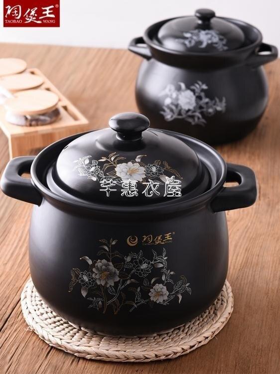 陶煲王砂鍋燉鍋家用陶瓷煲湯鍋小沙鍋湯鍋燃氣明火耐高溫瓦罐湯煲 新品