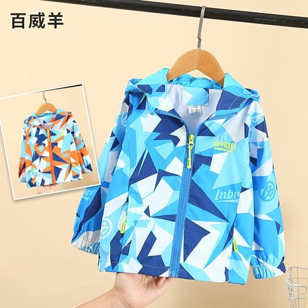 兒童裝男童秋裝外套2020新款韓版洋氣男孩外衣春秋款沖鋒衣夾克潮