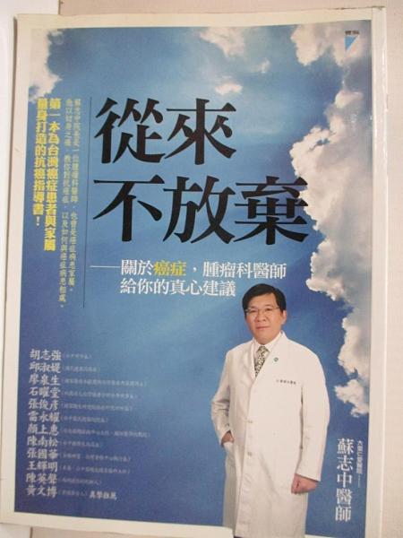 【書寶二手書T6/醫療_HG1】從來不放棄:關於癌症,腫瘤科醫師給你的真心建議_蘇志中