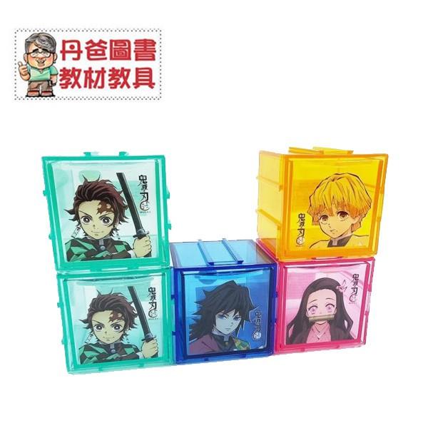 【鬼滅之刃】積木式組合文具盒 台灣製(4款各1)正版授權