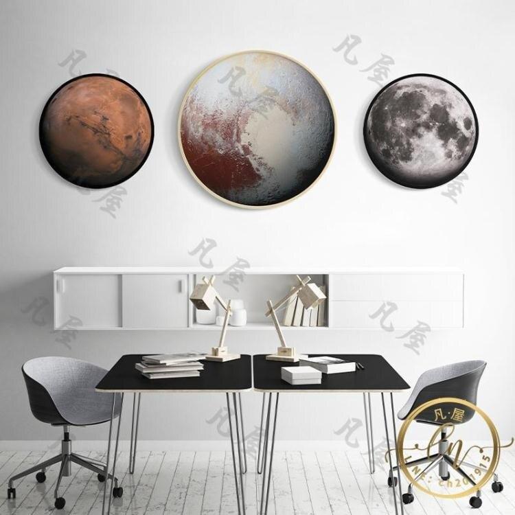 壁畫 現代風格創意實木圓形裝飾畫星系月球地球掛畫行星木星壁畫-凡屋 8號時光