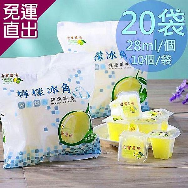 【老實農場】 100%檸檬/萊姆冰角任選20袋 (28mlX10個/袋〉【免運直出】
