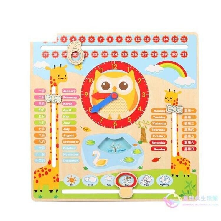 積木 木質兒童日歷時鐘板時間認知教具啟蒙早教益智幼兒園玩具