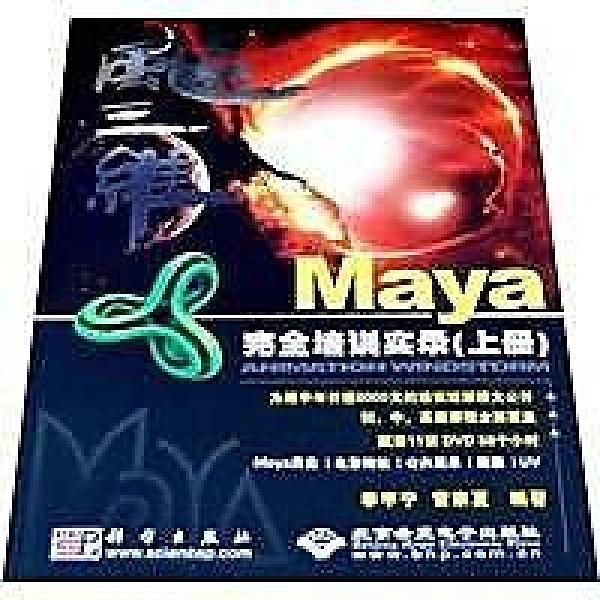 簡體書-十日到貨 R3YY【?三維--Maya完全培訓實錄(上冊)(11DVD)】 9787030219855 科學出版社 作者...