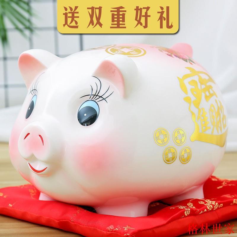 格林世家豬豬存錢罐只進不出兒童陶瓷金豬儲蓄罐成人紙幣硬幣大號創意可愛