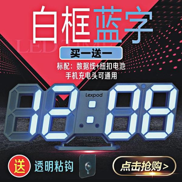 鬧鐘 數字時鐘 時鐘 電子鐘 掛鐘 時鐘 數字鐘 鬧鐘 3D立體數字鍾