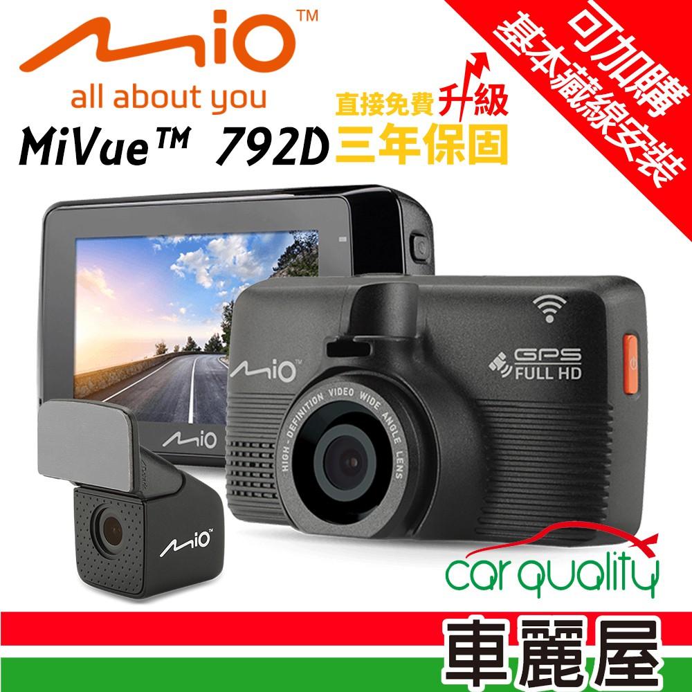 Mio MiVue 792D SONY星光級感光元件大光圈 WIFI GPS頂級旗艦雙鏡頭行車記錄器 贈32G廠商直送