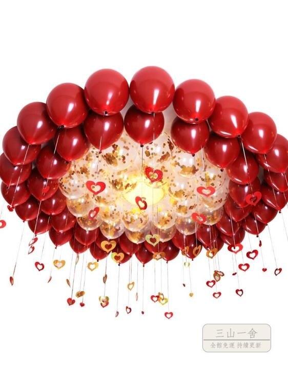 婚禮小物 結婚慶用品大全生日派對氣球裝飾套餐周年慶浪漫女方婚房布置套裝 玩物志