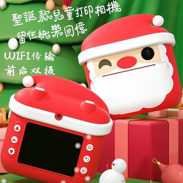 聖誕老人相機拍立得新款拍立得兒童相機可打印前後雙攝頭聖誕節玩具聖誕生日禮物