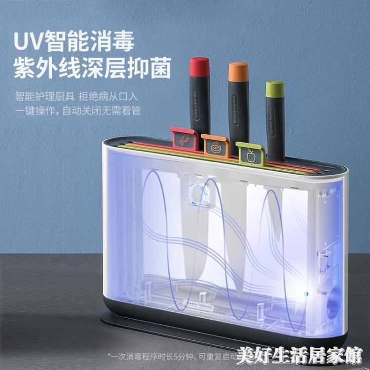 《心選》英國摩飛砧板刀具消除毒機殺菌器案板刀架紫外線分類菜板ATF