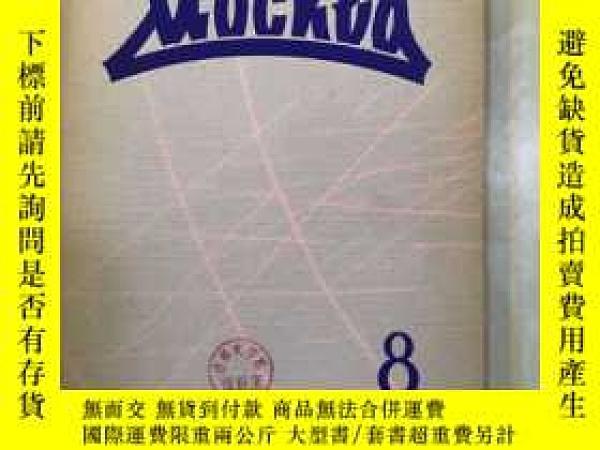 二手書博民逛書店俄文老雜誌1963.8罕見詳細信息見圖Y232282