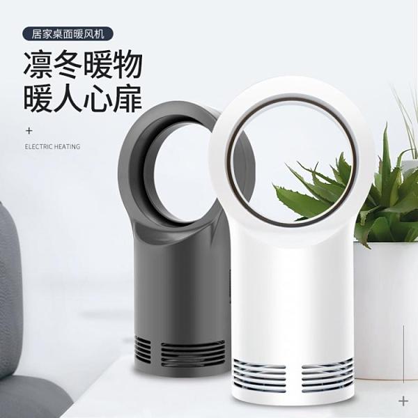 暖風機 取暖器暖風機小太陽電暖氣節能省電家用烤火爐小型辦公室速熱風扇 薇薇