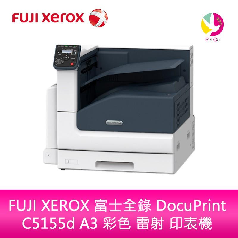 FUJI XEROX 富士全錄 DocuPrint C5155d A3 彩色 雷射 印表機