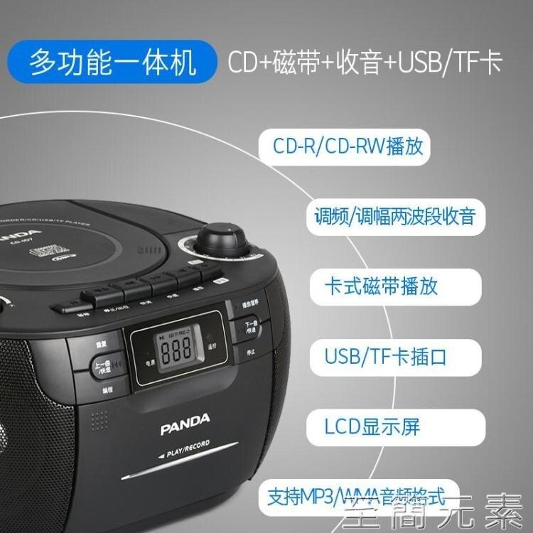 CD機 磁帶CD一體播放機錄音機可放光碟多功能學生復讀機磁帶機英語學習光盤播放  聖誕節狂歡購