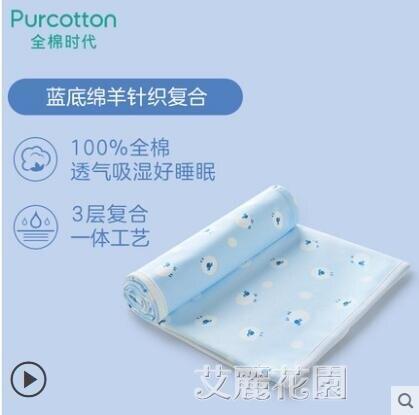 全棉時代嬰兒隔尿墊防水可洗純棉新生寶寶大號超大防漏尿床墊床單 摩登生活