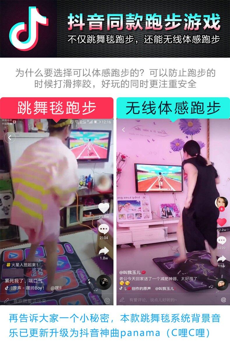 雙人無線跳舞毯家用兒童跳舞機電視體感游戲機抖音跑步毯手舞足蹈