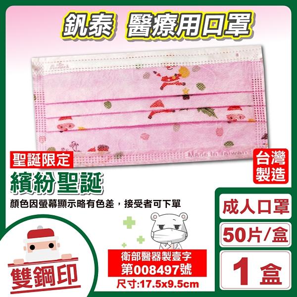 釩泰 雙鋼印 成人醫用口罩 醫療口罩 (白耳帶 繽紛聖誕) 50入/盒 (台灣製 CNS14774) 專品藥局
