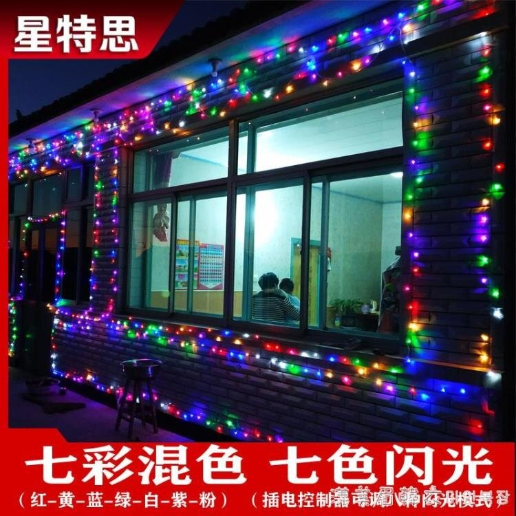 led小彩燈閃燈串燈滿天星星燈裝飾房間七彩變色戶外家用節日閃光