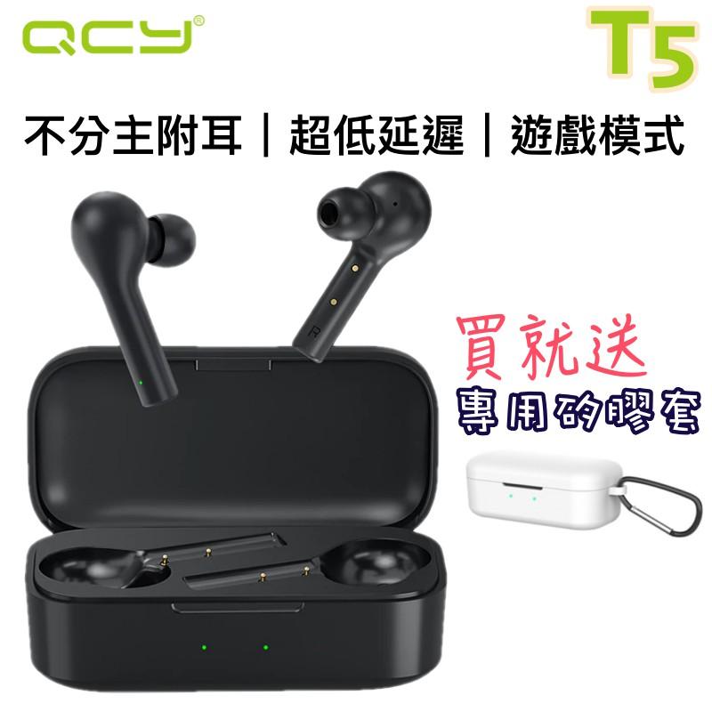 QCY T5 藍芽5.0 藍芽耳機 真無線藍芽耳機 耳機 運動耳機 迷你藍芽耳機 無延遲