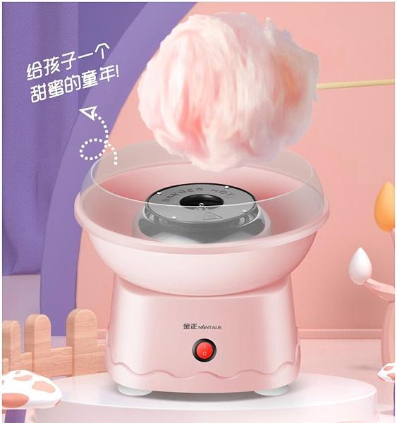 台灣現貨 110V棉花糖機器兒童家用迷你小型玩具全自動做花式綿花糖機彩糖 618大促銷igo