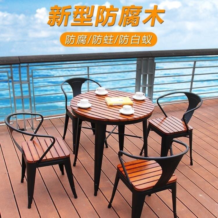 戶外桌椅 露台戶外桌椅 組合庭院陽台小茶幾花園咖啡廳休閑防腐木室外小桌椅CY