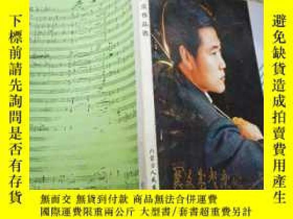 二手書博民逛書店罕見關文盛聲樂作品選Y361640 內蒙古人民出版社 出版1993