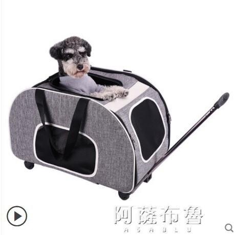 寵物手推車 陪士奇狗狗外出便攜包寵物拉桿箱貓包透氣大號大容量柯基柴犬背包