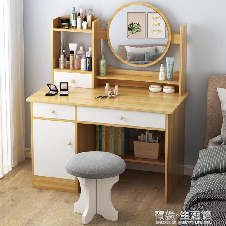 化妝桌 梳妝台臥室網紅ins化妝台北歐簡易單人收納櫃一體小戶型化妝桌子  聖誕節狂歡購