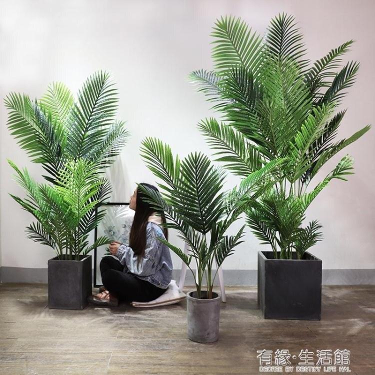 散尾葵大型北歐仿真植物落地鳳尾葵盆景室內裝飾假綠植大型盆栽  聖誕節狂歡購