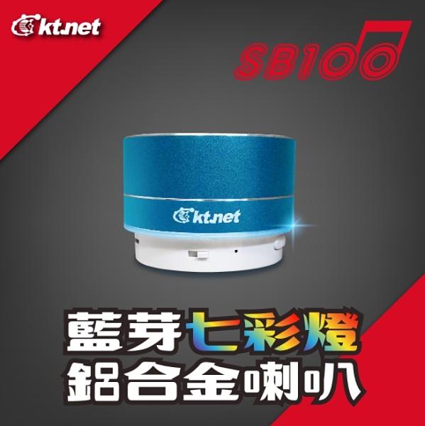 【超人百貨K】KTNET SB100 藍芽 七彩鋁合金喇叭 藍 時尚輕巧 易於攜帶 外出居家辦公
