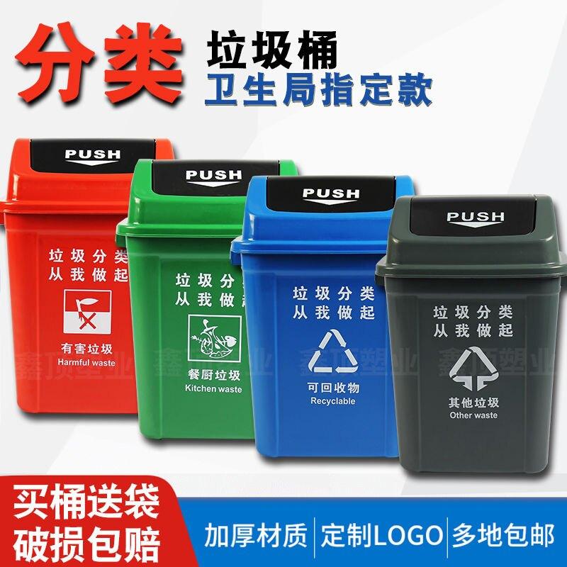 塑料垃圾分類垃圾桶帶蓋家用搖蓋翻蓋廚房戶外物業學校無蓋大號25pd