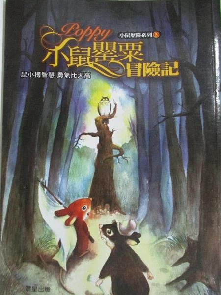 【書寶二手書T7/兒童文學_HHO】小鼠歷險系列 2 小鼠罌粟冒險記_晨星