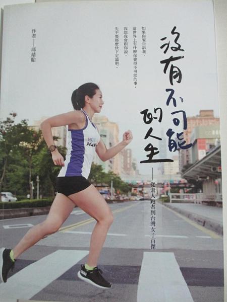 【書寶二手書T8/勵志_EKO】沒有不可能的人生—從素人跑者到台灣女子百傑_邱靖貽