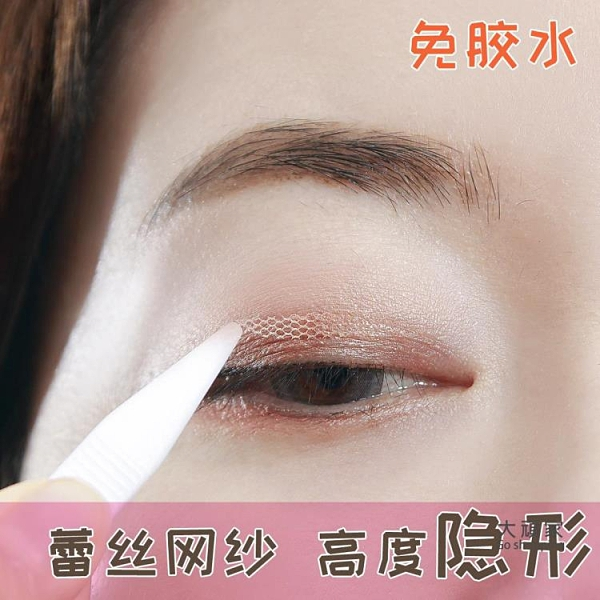 雙眼皮貼 蕾絲雙眼皮貼女無痕免撕遇水黏網紗內雙化妝師專用『變美神器』