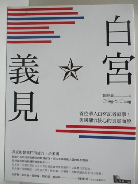 【書寶二手書T1/社會_HB6】白宮義見:首位華人白宮記者直擊!美國權力核心的真實面貌_張經義