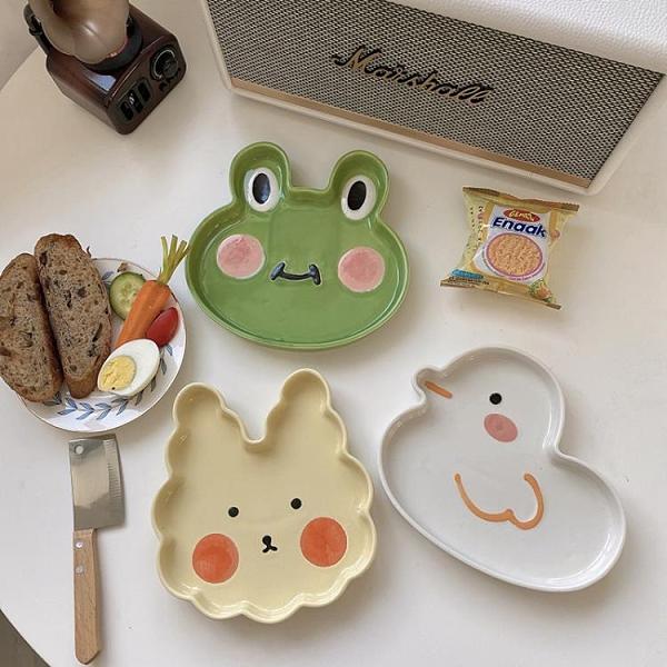 兒童餐盤 可愛異性不規則陶瓷盤子沙拉盤早餐蛋糕水果盤兒童餐盤【快速出貨好康八折】