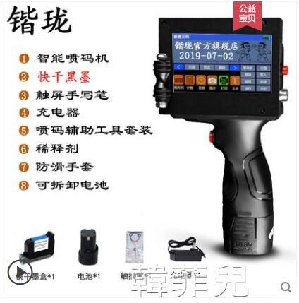噴碼機 鍇瓏KL-950掌上型智慧噴碼機打生產日期打碼機小型全自動打碼器