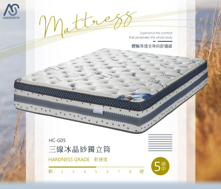 as-涼感型3尺三線冰晶紗獨立筒床墊