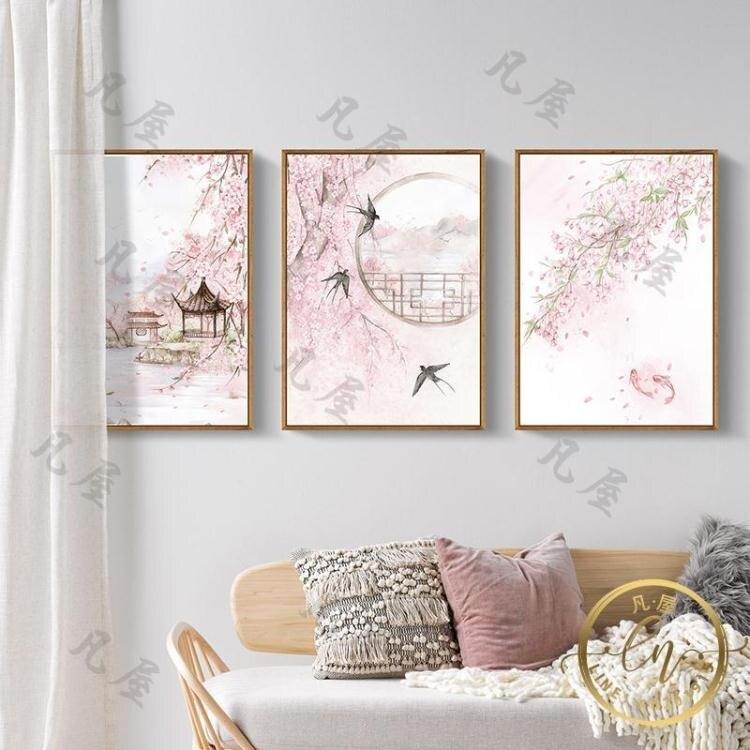 壁畫 現代簡約客廳裝飾畫北歐小清新新中式山掛畫沙發背景牆畫有框畫-凡屋 8號時光