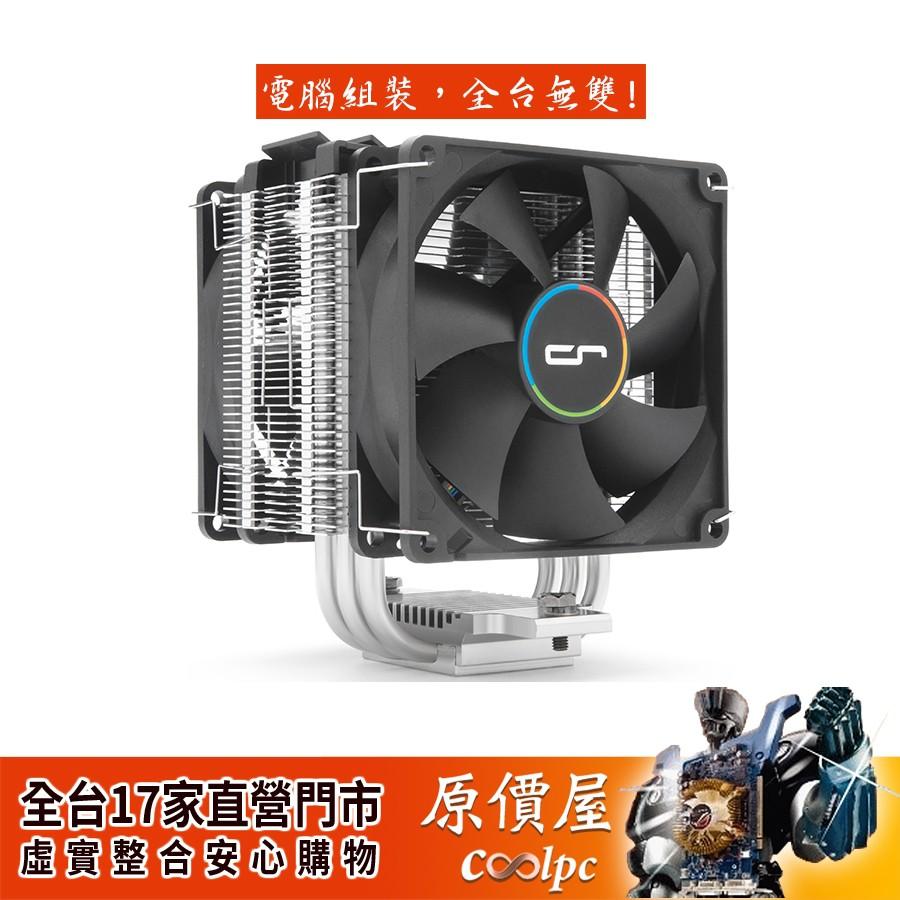 CRYORIG快睿 M9 PLUS 高12.5cm/散熱器/六年保固/原價屋