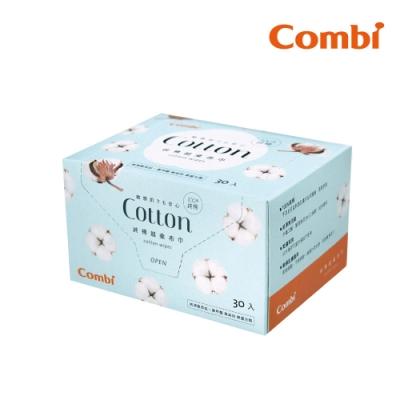 【Combi】純棉超柔布巾30抽